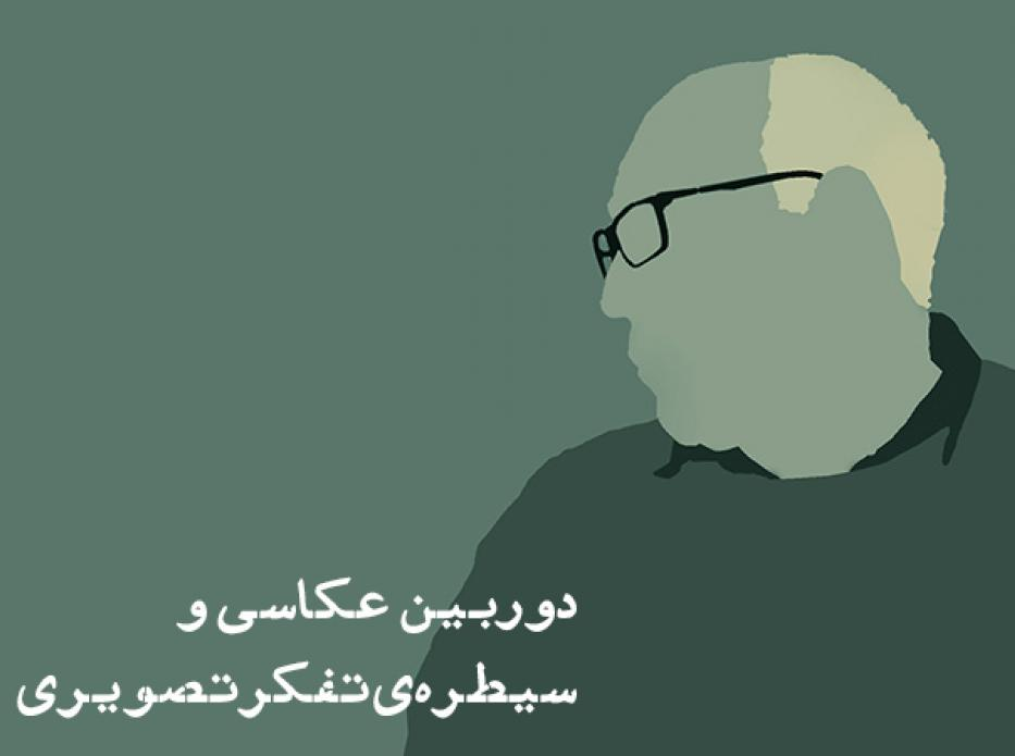دوربين عکاسي و سيطرهي تفکر تصويري