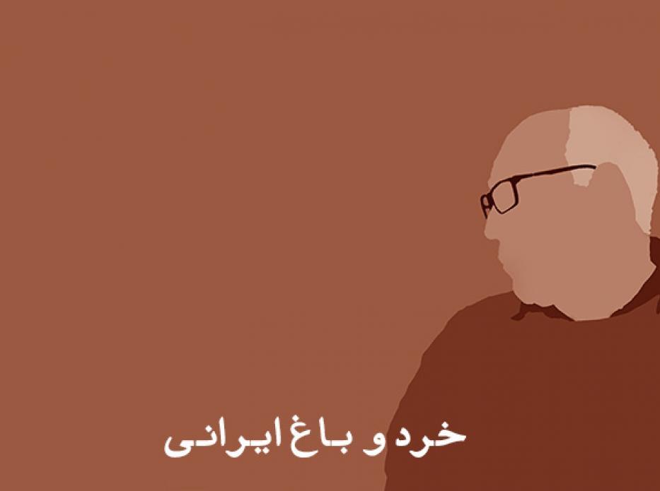 خرد و باغ ايراني
