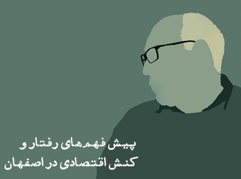 پیش فهمهاي رفتار و کنش اقتصادی در اصفهان